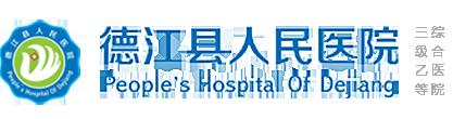 德江县人民医院【官方网站】